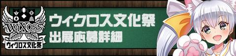 bunkasai_detail_logo