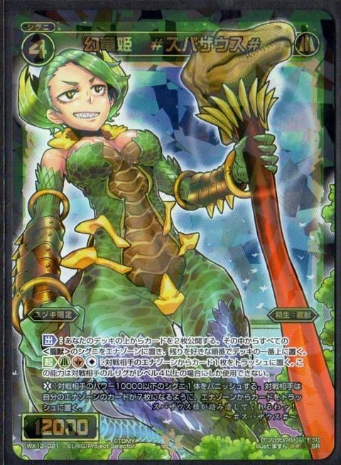 WX12-021 SR 幻竜姫 #スパザウス#