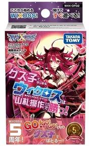 ウィクロス 555円デッキ2
