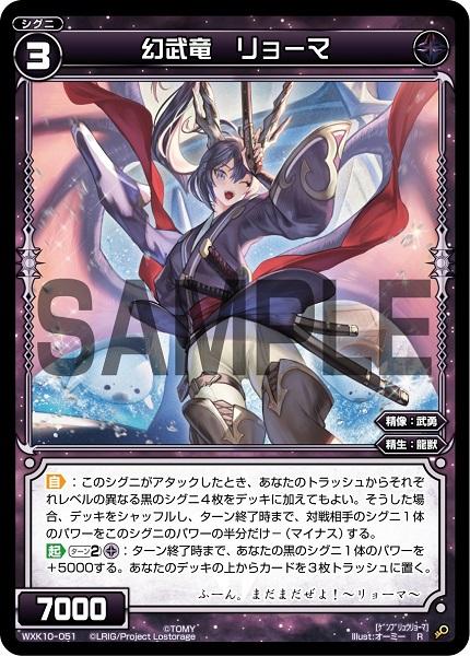 幻武竜 リョーマ