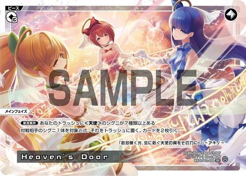 Heaven's Door<ヘブンズドアー>