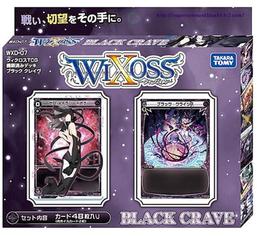 ウィクロス WXD-07 構築済みデッキ ブラッククレイヴ