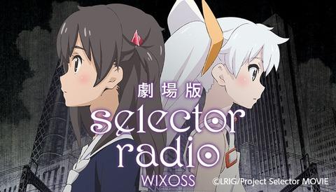 ウィクロス ラジオ