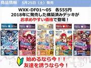 ウィクロス 555円デッキ