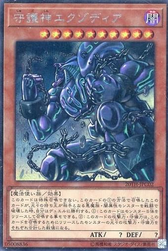 守護神エクゾディア
