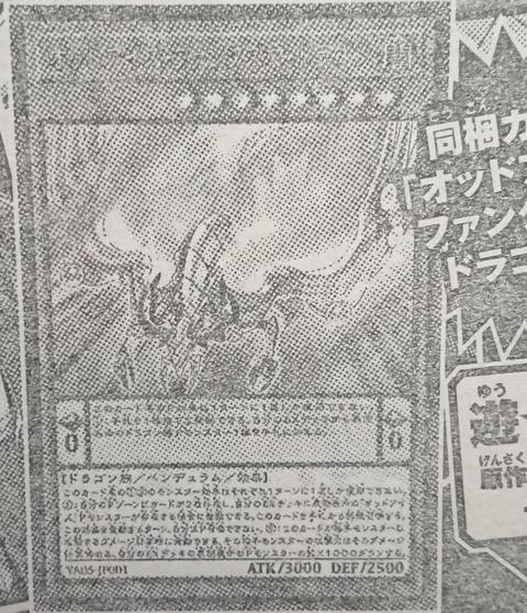 オッドアイズ・ファンタズマ・ドラゴン