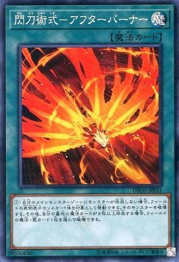 閃刀術式-アフターバーナー