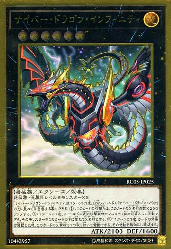 サイバー・ドラゴン・インフィニティ(新規イラスト版)
