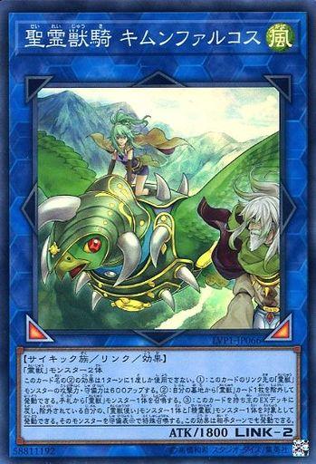 聖霊獣騎 キムンファルコス