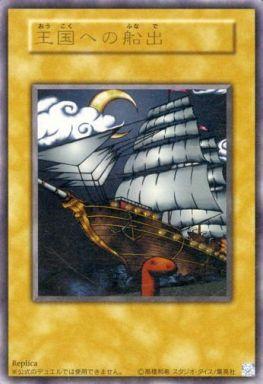 王国への船出