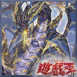 超雷龍-サンダー・ドラゴン