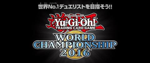 Yu-Gi-Oh! World Championship 2016