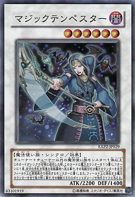 EXP2-JP029 [SR] : マジックテンペスター