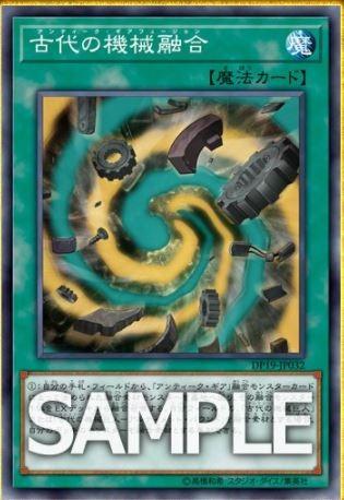 遊戯王 古代の機械融合