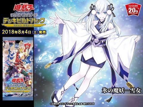 氷の魔妖-雪女