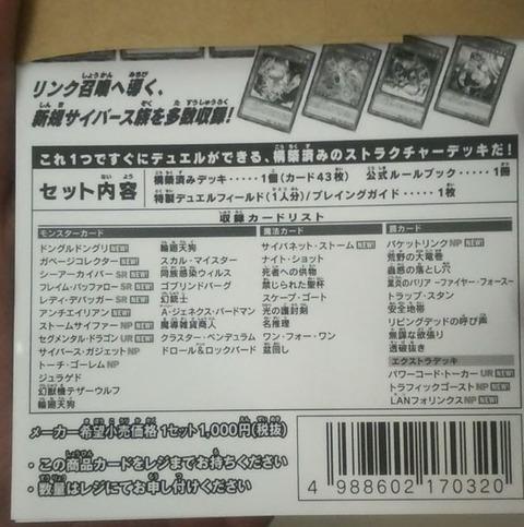 パワーコード・リンク 全収録カードリストフラゲ
