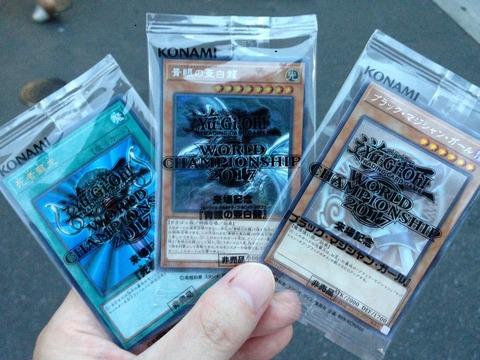 遊戯王 世界大会2017 来場記念カード