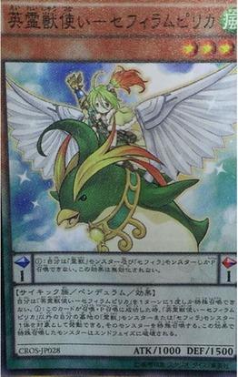英霊獣使い-セフィラムピリカ