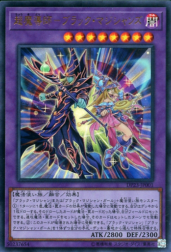 超魔導師-ブラック・マジシャンズ