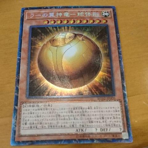 ラーの翼神竜-球体形 コレクターズレア