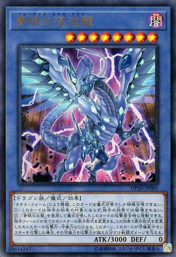 青眼の混沌龍