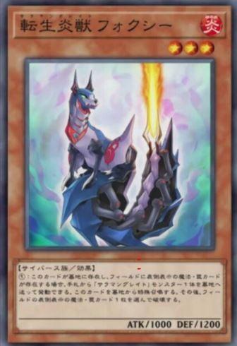 転生炎獣フォクシー(サラマングレイト)
