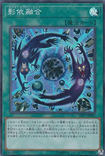 影依融合 (日本語版 シークレットレア