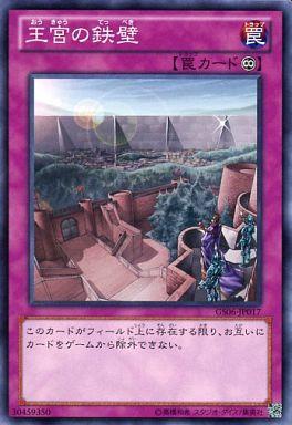 王宮の鉄壁