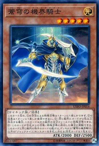 蒼穹の機界騎士