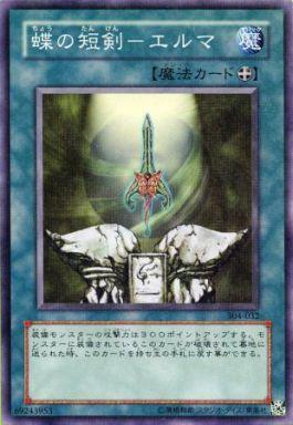蝶の短剣ーエルマ