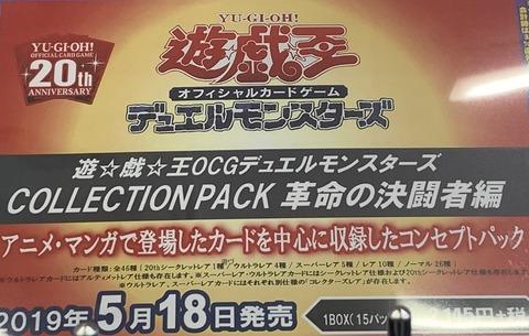 コレクションパック 革命の決闘者編 フラゲ
