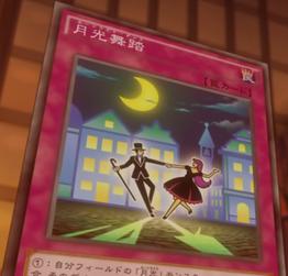 月光舞踏(ムーンライト・ダンス