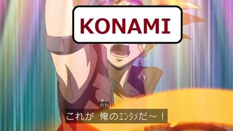 KONAMI これが俺のエンタメだ~
