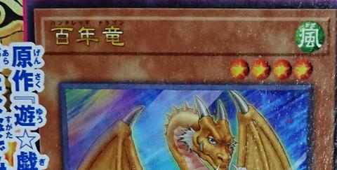 遊戯王 百年竜
