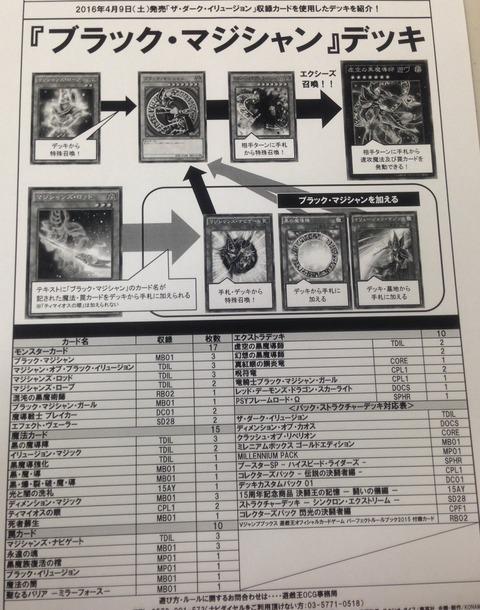 ブラック・マジシャン デッキ体験会 デッキレシピ