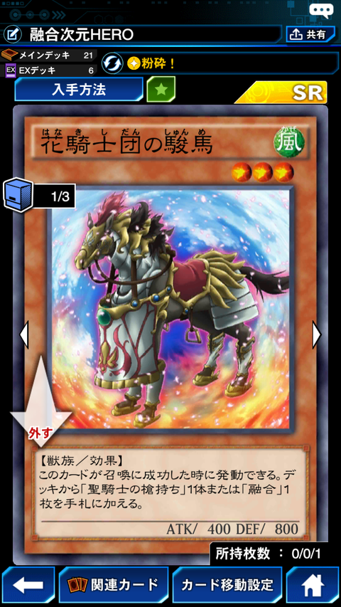 花騎士団の駿馬