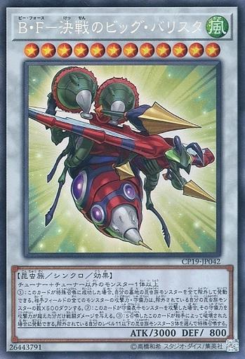 B・F-決戦のビッグ・バリスタ