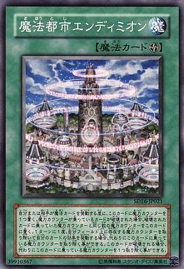 SD16-JP021 [N] : 魔法都市エンディミオン