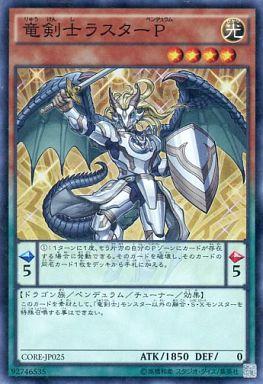 竜剣士ラスターP