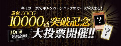 遊戯王OCG 10000種突破記念大投票