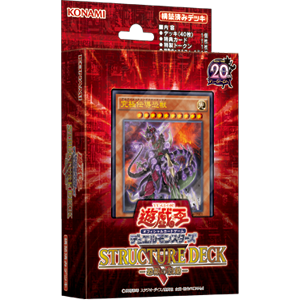 STRUCTURE DECK R - 恐獣の鼓動 -