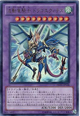波動竜騎士ドラゴエクィテス