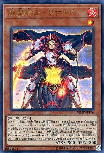 焔聖騎士-リナルド