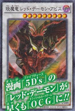 SPHR-JP040 えん魔竜 レッド・デーモン・アビス