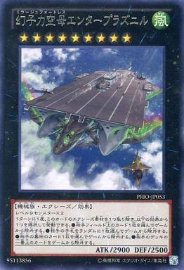 幻子力空母エンタープラズニル