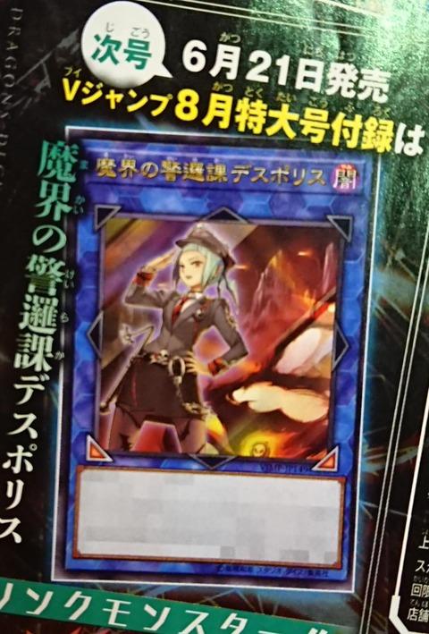 遊戯王最新情報 魔界の警邏課デスポリス
