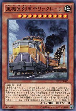 重機貨列車デリックレーン