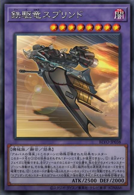 BLVO-JP038 《鉄駆竜スプリンド》