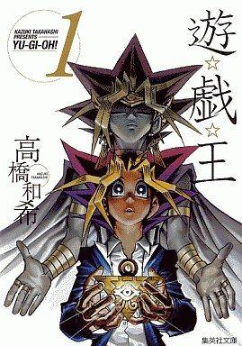 遊☆戯☆王(文庫版)(1)
