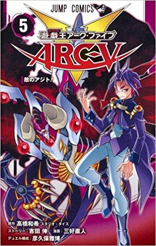 遊・戯・王ARC-V 5